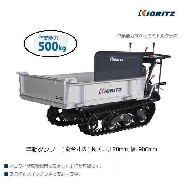 共立 クローラ運搬車 NKCG110-V 運搬車/運搬/クローラ/クローラー/ミドルクラス/手動ダンプ/500kg/3方開き
