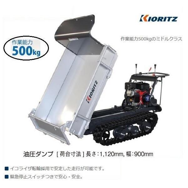 共立 クローラ運搬車 NKCG110D-V 運搬車/運搬/クローラ/クローラー/ミドルクラス/油圧ダンプ/500kg/3方開き