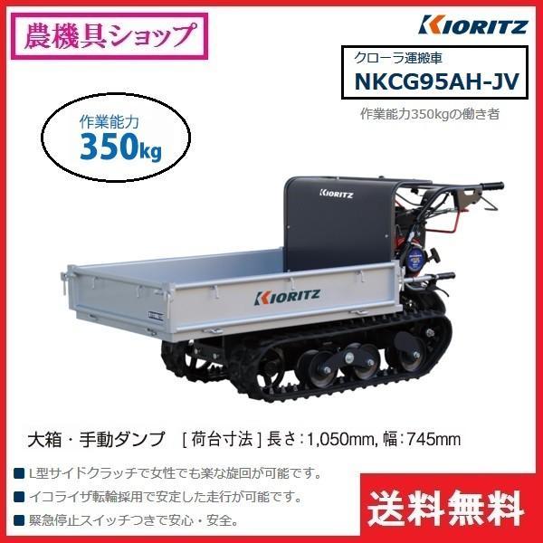共立 ミニクローラ運搬車 NKCG95AH-JV 運搬車/運搬/クローラ/クローラー/ミニクローラ/ミニクラス/手動ダンプ/350kg/3方開き