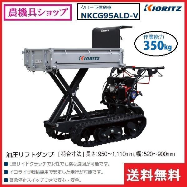 共立 ミニクローラ運搬車 NKCG95ALD-V 運搬車/運搬/クローラ/クローラー/ミニクローラ/ミニクラス/油圧リフトダンプ/350kg/3方開き/3方スライド