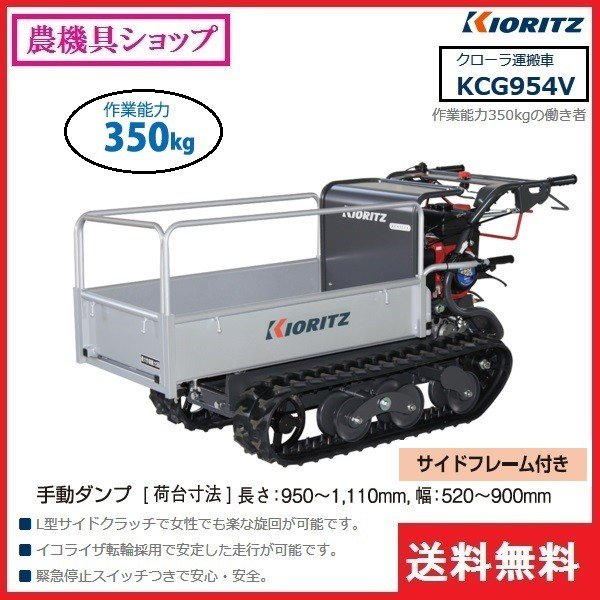 共立 ミニクローラ運搬車 KCG954V 運搬車/運搬/クローラ/クローラー/ミニクローラ/ミニクラス/手動ダンプ/350kg/三方スライド