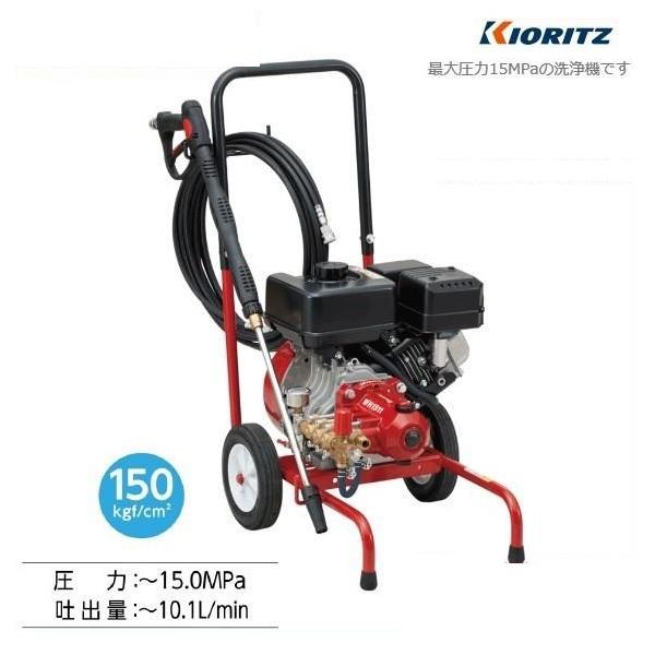 共立 洗浄機 超高圧タイプ WH1511-GB 洗浄/洗い/洗う/エンジン洗浄機/超高圧