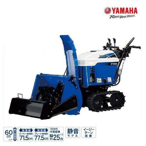ヤマハ 除雪機 YTF1070T-B YAMAHA/除雪/ブレード/小型/静音/省エネ/高性能/最大除雪高/60cm