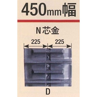 KBL コンバインゴムクローラ 450×90N×46コマ