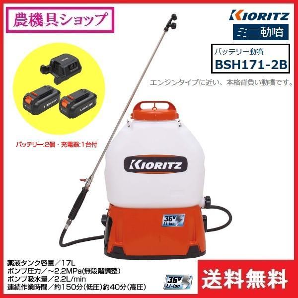 共立 バッテリー動噴 BSH171-2B バッテリー2個セット 動噴/動力噴霧器/噴霧/防除/除草/散布/害虫駆除/背負い/バッテリー/ミニ動噴/17L