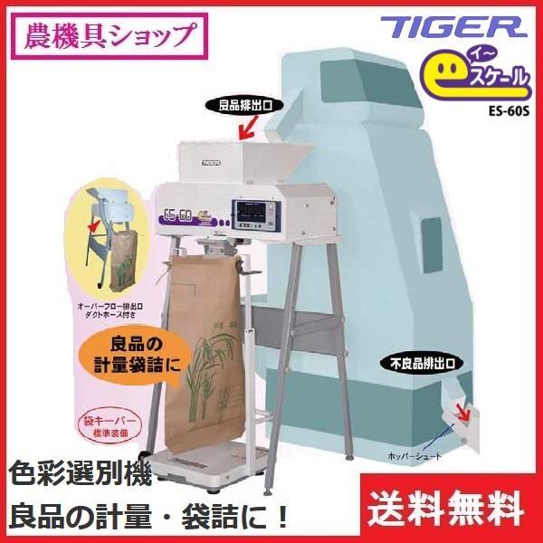 タイガーカワシマ 袋詰計量機 イースケール ES-60S 計量機/eスケール/色彩選別機/良品排出口/袋詰め