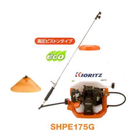 共立 背負動噴 SHPE175G