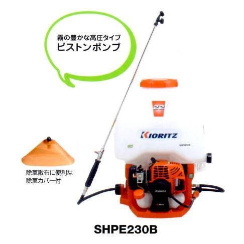 共立 背負動噴 SHPE230B