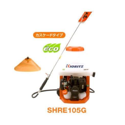 共立 背負動噴 SHRE105G