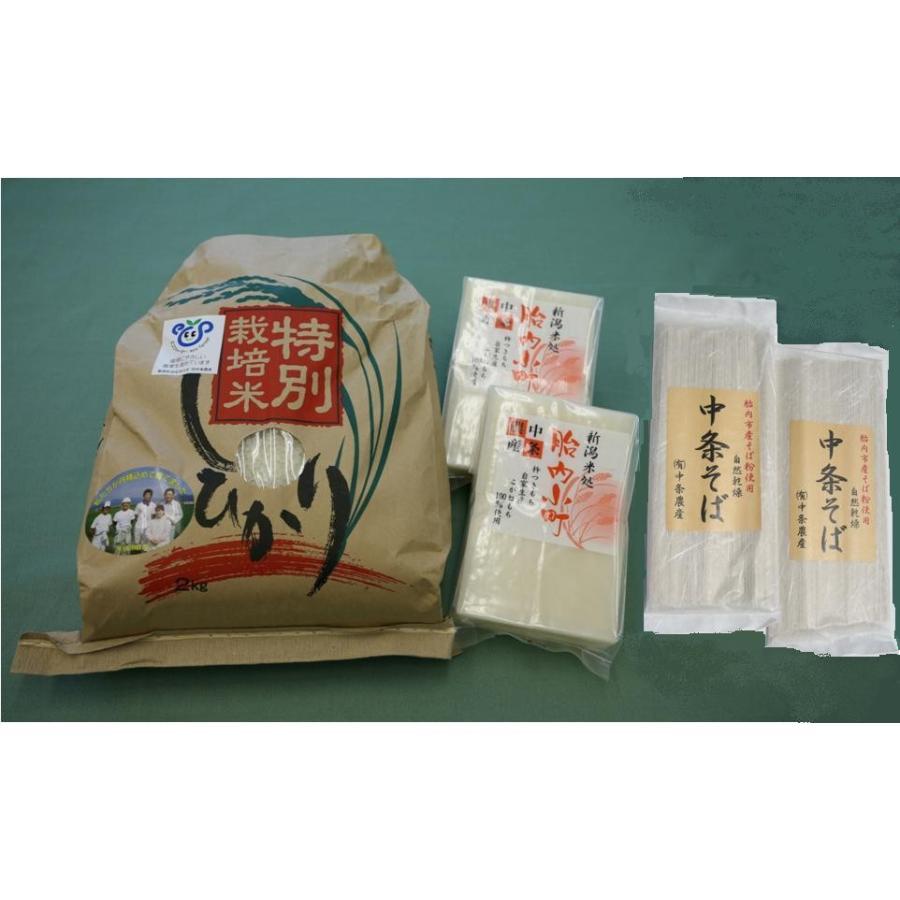 特栽米2kg、白モチ、自家栽培中条そば【ふるさとセットA】|nousan