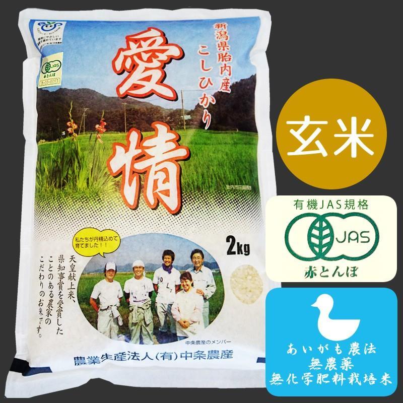 JAS有機あいがも栽培米(玄米)2kg【新潟県胎内産】|nousan