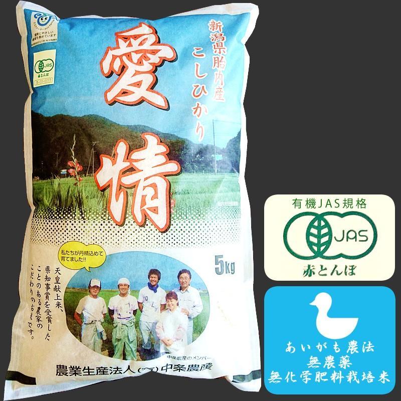 JAS有機あいがも栽培米(精米)20kg【新潟県胎内産】 nousan