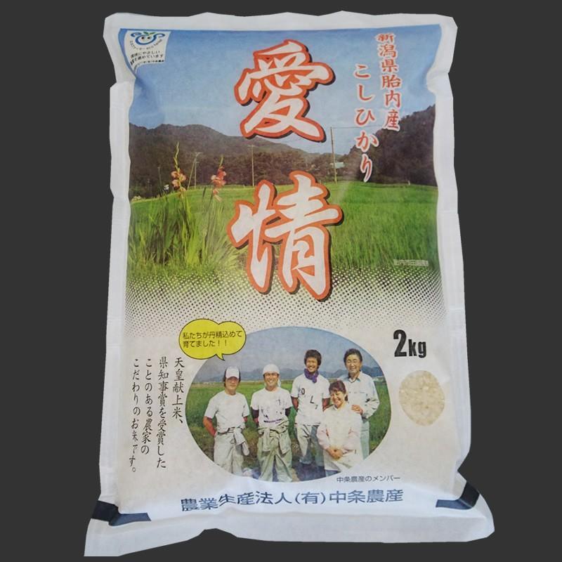 特別栽培米コシヒカリ(精米)2Kg【新潟県胎内産】|nousan