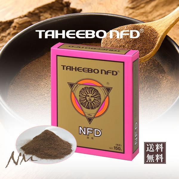 タヒボ タヒボ茶(健康茶)「タヒボNFD」樹皮原粉末 150g 厳選した天然木タヒボ由来の高品質原料を使用|nouvelle