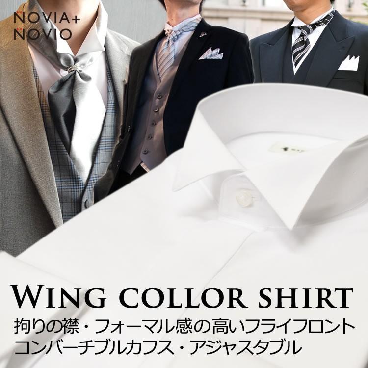 (結婚式) ウィングカラーシャツ ワイシャツ/白(シングルカフス/アジャスタブル)mu018(比翼仕立て・フライフロント)形態安定|novianovio-ys
