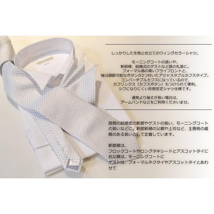 (結婚式) ウィングカラーシャツ ワイシャツ/白(シングルカフス/アジャスタブル)mu018(比翼仕立て・フライフロント)形態安定|novianovio-ys|06