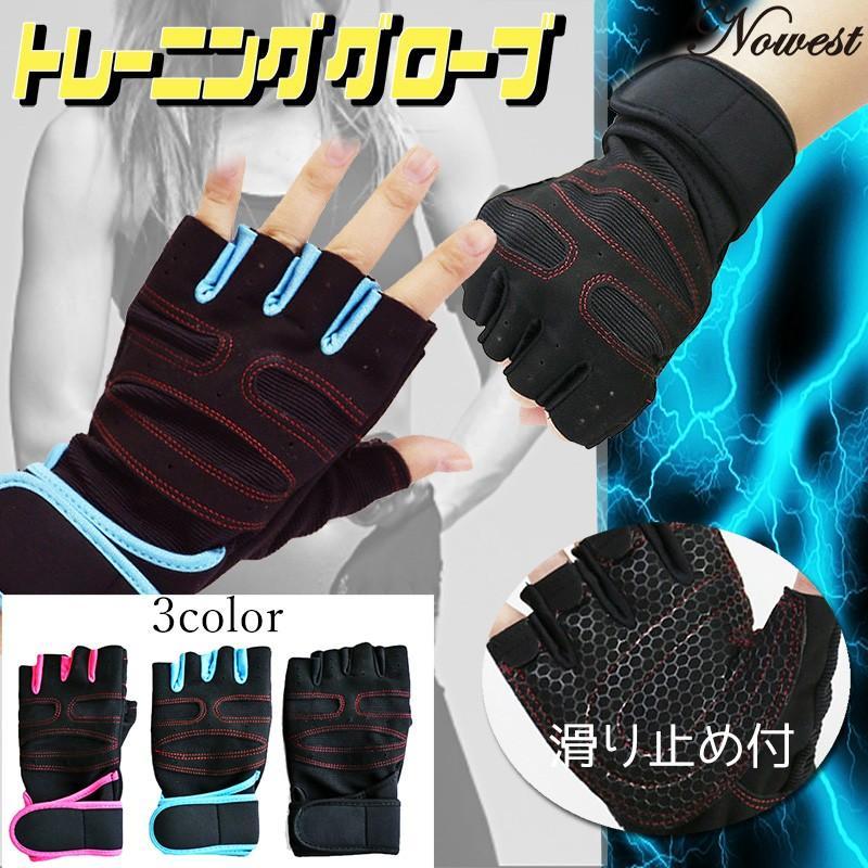 トレーニンググローブ 筋トレグローブ 男女兼用 筋トレ ウェイトトレーニング ベンチプレス 洗濯可能 フィンガーレス 手袋 リストフラップ付き|nowest-shop