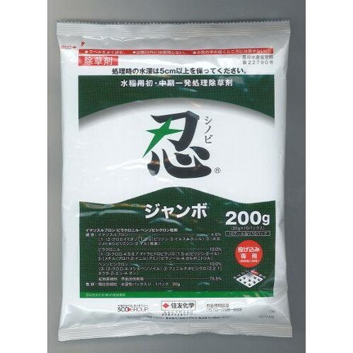 忍ジャンボ 20g×10個(200g) 20個入りケース