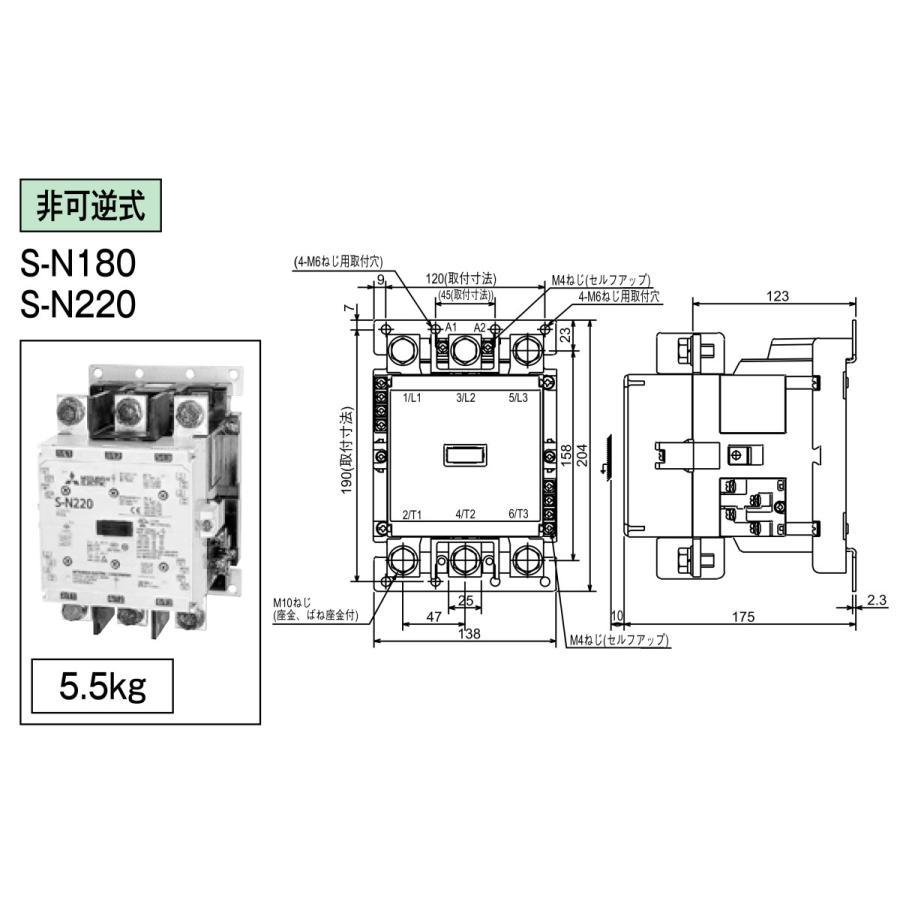 三菱電機 電磁接触器 S-N220 AC100V