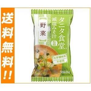 送料無料 マルコメ タニタ監修減塩(フリーズドライ) 野菜 1食×10袋入