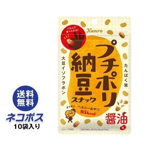 【全国送料無料】【ネコポス】カンロ プチポリ納豆 スナック醤油味 20g×10袋入 nozomi-market