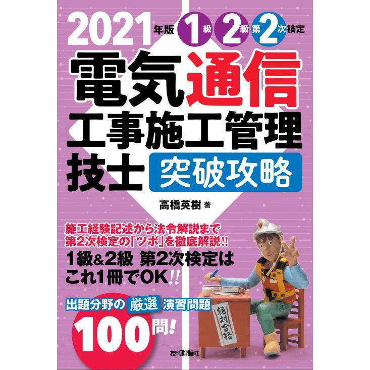 2021年版 電気通信工事施工管理技士 突破攻略 1級2級・2次検定編 nozomi-tn