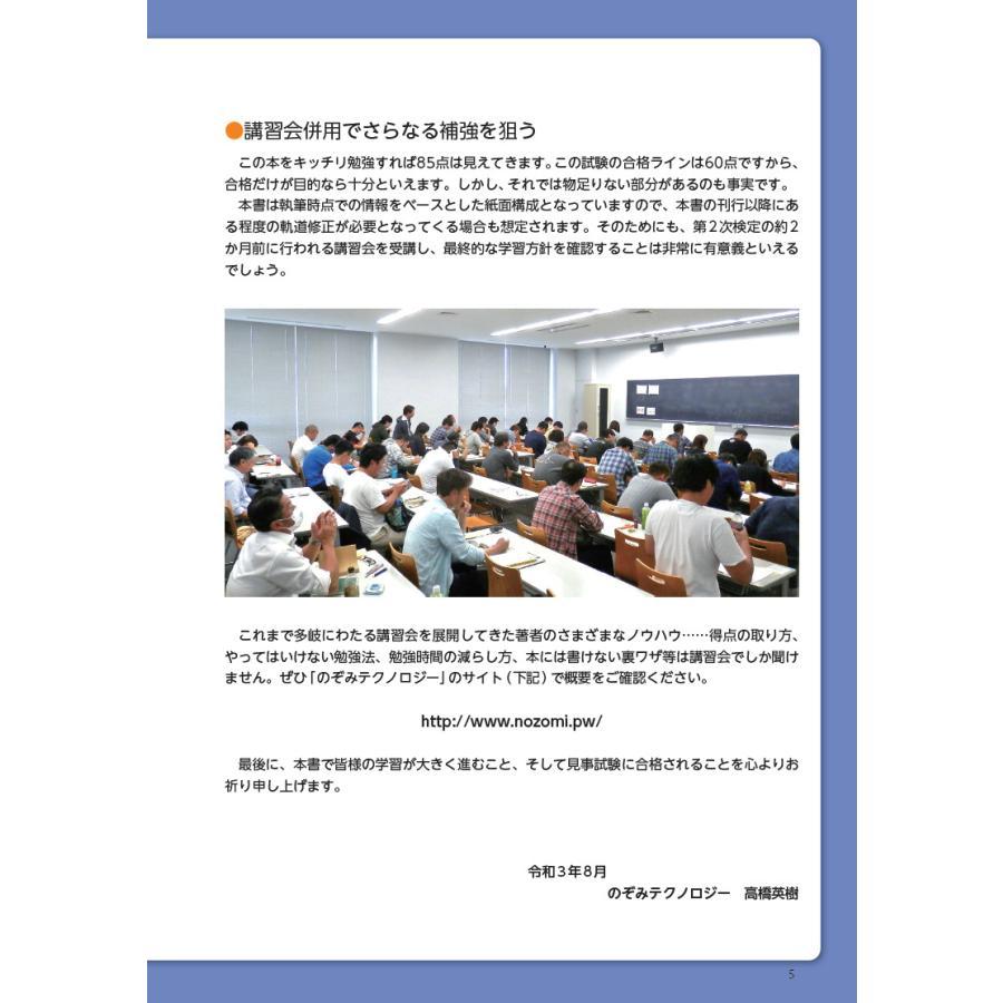 2021年版 電気通信工事施工管理技士 突破攻略 1級2級・2次検定編 nozomi-tn 02