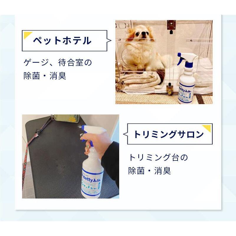ペット用 プレミアム 消臭 除菌 スプレーPeletty ペレッティー 500ml + 詰替え用 1L ペットが舐めても安心 次亜塩素酸ナトリウム 無香料 犬 猫 nrf2 04