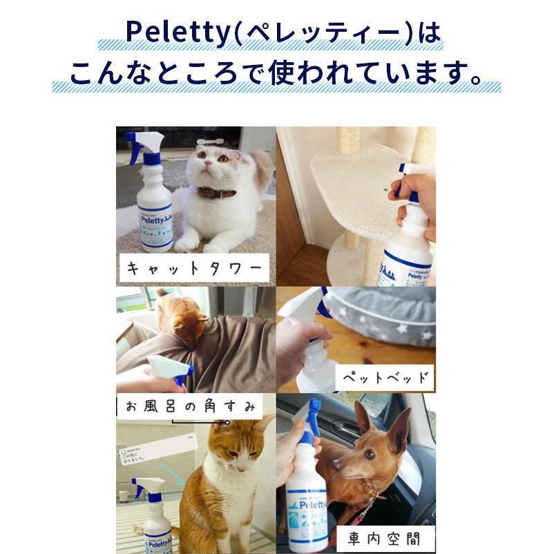 ペット用 プレミアム 消臭 除菌 スプレーPeletty ペレッティー 500ml + 詰替え用 1L ペットが舐めても安心 次亜塩素酸ナトリウム 無香料 犬 猫 nrf2 06
