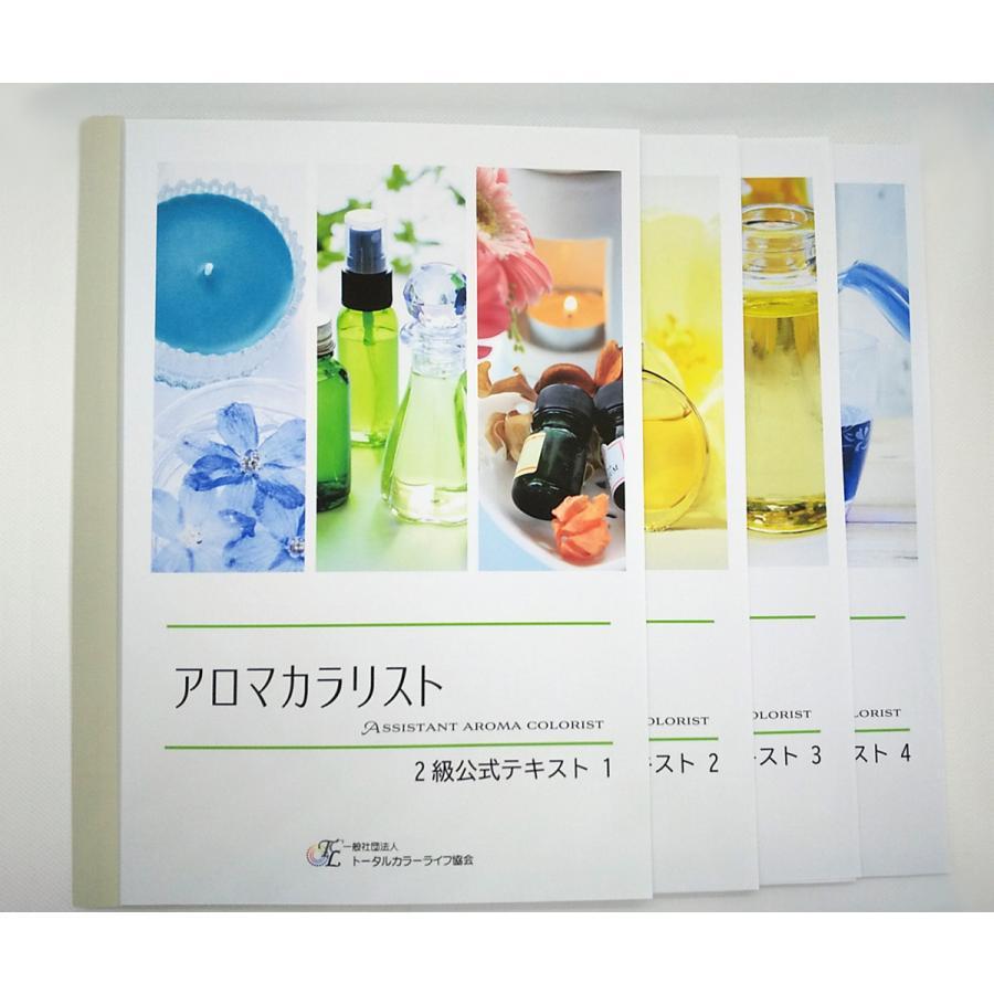 アロマカラリスト2級 公式 テキスト 資格 検定 試験 色 香り 組み合わせ カラー 注文販売 返品不可|nrkcolorshop2
