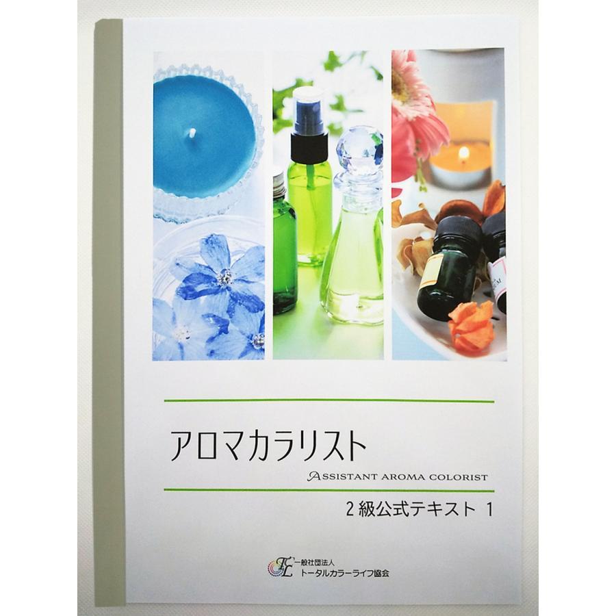 アロマカラリスト2級 公式 テキスト 資格 検定 試験 色 香り 組み合わせ カラー 注文販売 返品不可|nrkcolorshop2|02