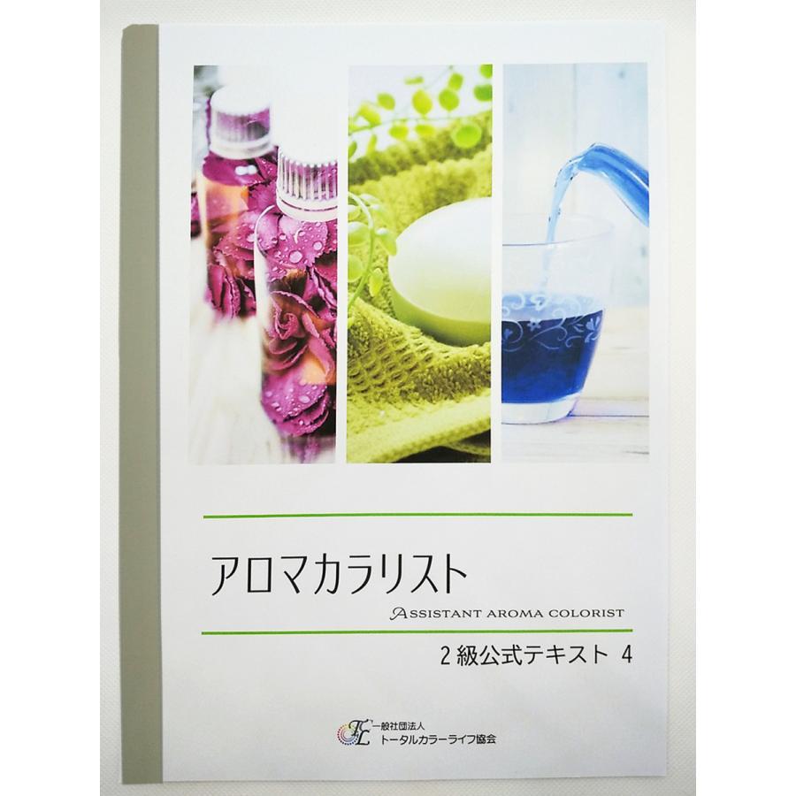 アロマカラリスト2級 公式 テキスト 資格 検定 試験 色 香り 組み合わせ カラー 注文販売 返品不可|nrkcolorshop2|05