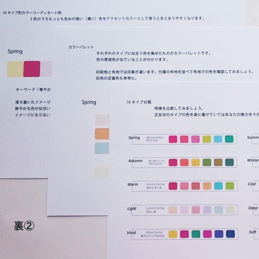 パーソナルカラー 10タイプ カラーコーディネート 練習セット 布 配色 練習|nrkcolorshop2|05