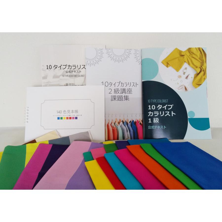 送料無料 パーソナルカラー カラーコーディネート 通信講座 プロコース 10タイプ分類 唯一 認定 10タイプカラリスト 実技 色|nrkcolorshop2