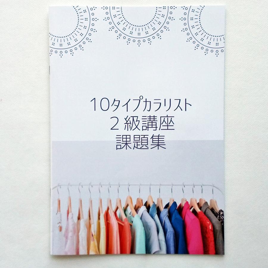 送料無料 パーソナルカラー カラーコーディネート 通信講座 プロコース 10タイプ分類 唯一 認定 10タイプカラリスト 実技 色|nrkcolorshop2|04