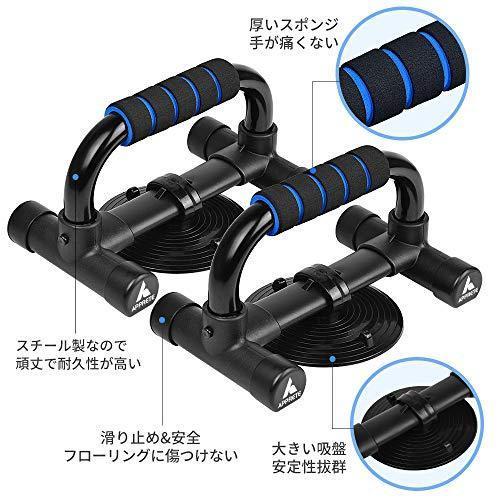 APPRETE プッシュアップバー 腕立て伏せ シットアップ 吸盤 筋肉トレーニング ダイエット 金属製 2個セット ns-infinity 02