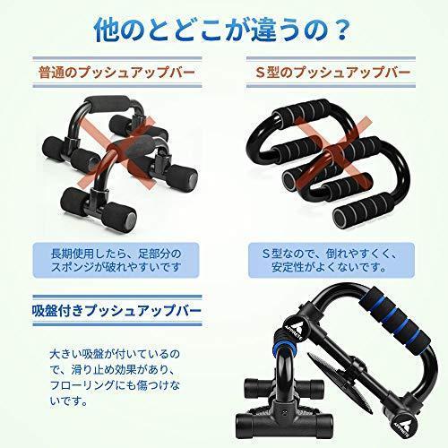APPRETE プッシュアップバー 腕立て伏せ シットアップ 吸盤 筋肉トレーニング ダイエット 金属製 2個セット ns-infinity 03