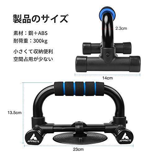 APPRETE プッシュアップバー 腕立て伏せ シットアップ 吸盤 筋肉トレーニング ダイエット 金属製 2個セット ns-infinity 04