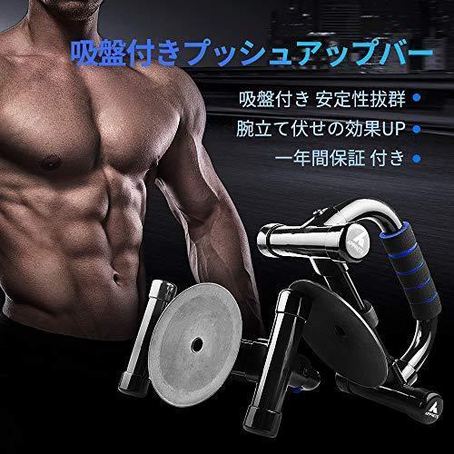 APPRETE プッシュアップバー 腕立て伏せ シットアップ 吸盤 筋肉トレーニング ダイエット 金属製 2個セット ns-infinity 06