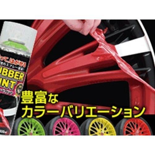 セール特価(^^♪在庫限り!!ラバーペイント マット蛍光オレンジ 400ml ns-stage 03