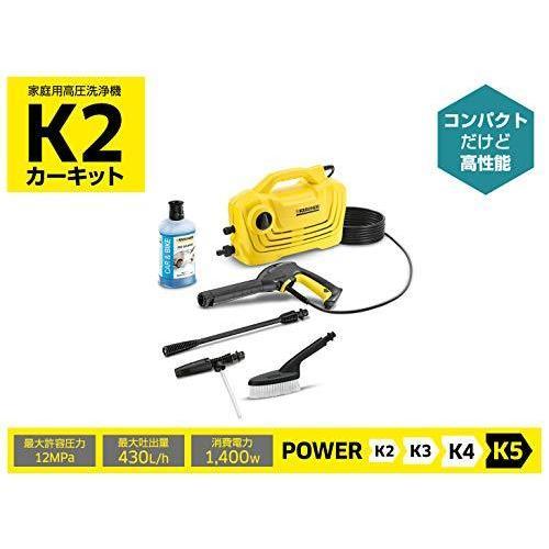 ケルヒャー(KARCHER) 高圧洗浄機 K2 クラシック カーキット 1.600-976.0|ns-ultimate|03