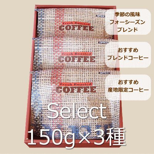 【宅急便指定】セレクト・コーヒーギフト 浅煎り 150グラム3種類 |nsforest
