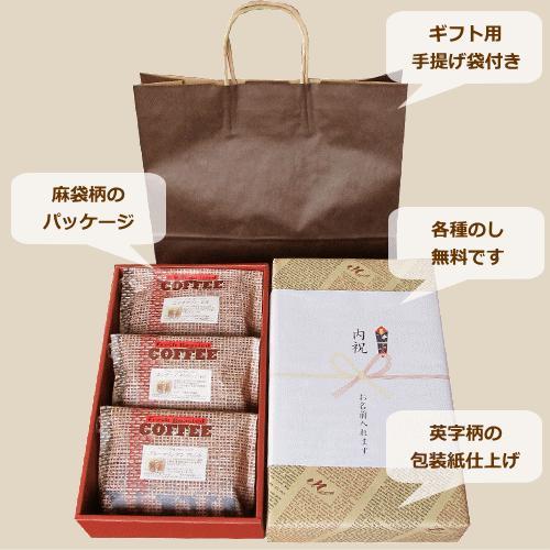 【宅急便指定】セレクト・コーヒーギフト 浅煎り 200グラム3種類  nsforest 03