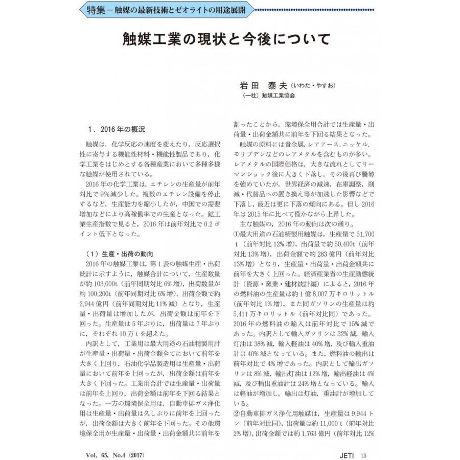 月刊JETI ジェティ 2017年10月号|nssc|04