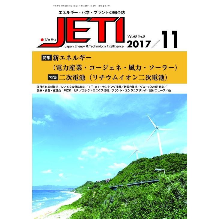 月刊JETI ジェティ 2017年11月号 nssc