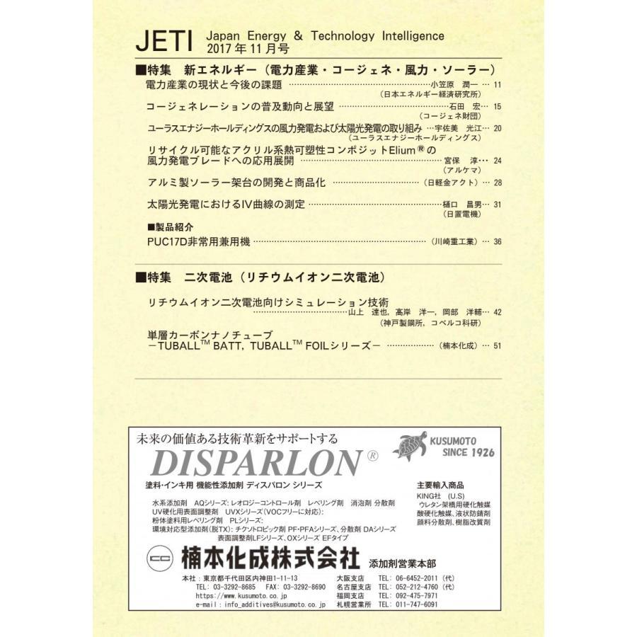 月刊JETI ジェティ 2017年11月号 nssc 02
