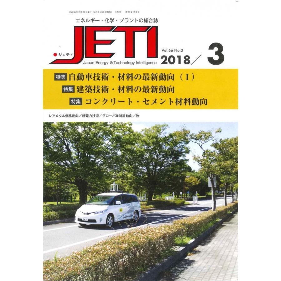 月刊JETI ジェティ 2018年3月号 nssc