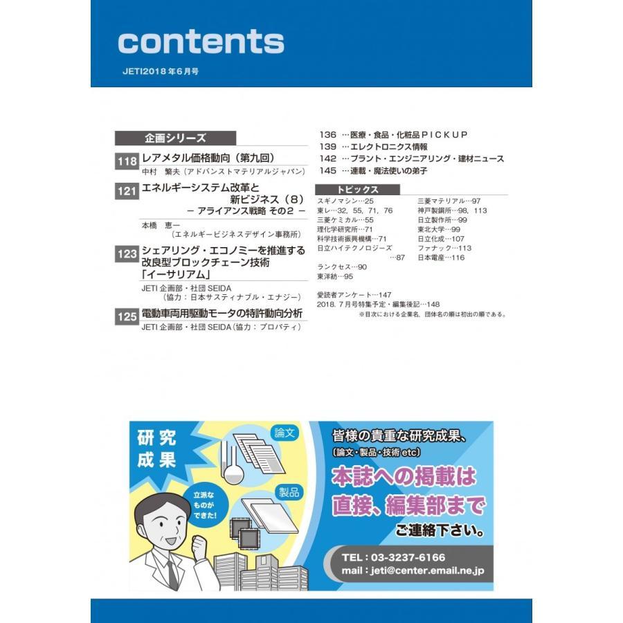 月刊JETI ジェティ 2018年6月号|nssc|04