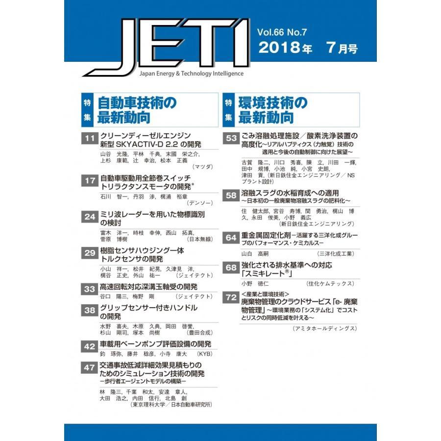 月刊JETI ジェティ 2018年7月号|nssc|02