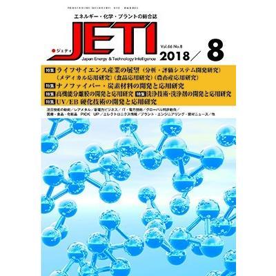 月刊JETI ジェティ 2018年8月号|nssc
